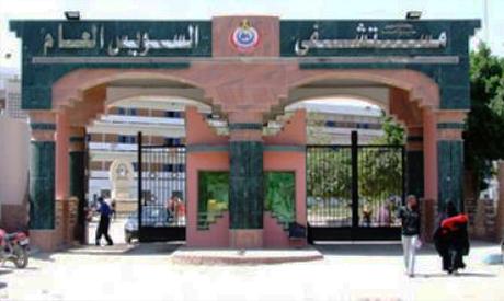 Suez hospital