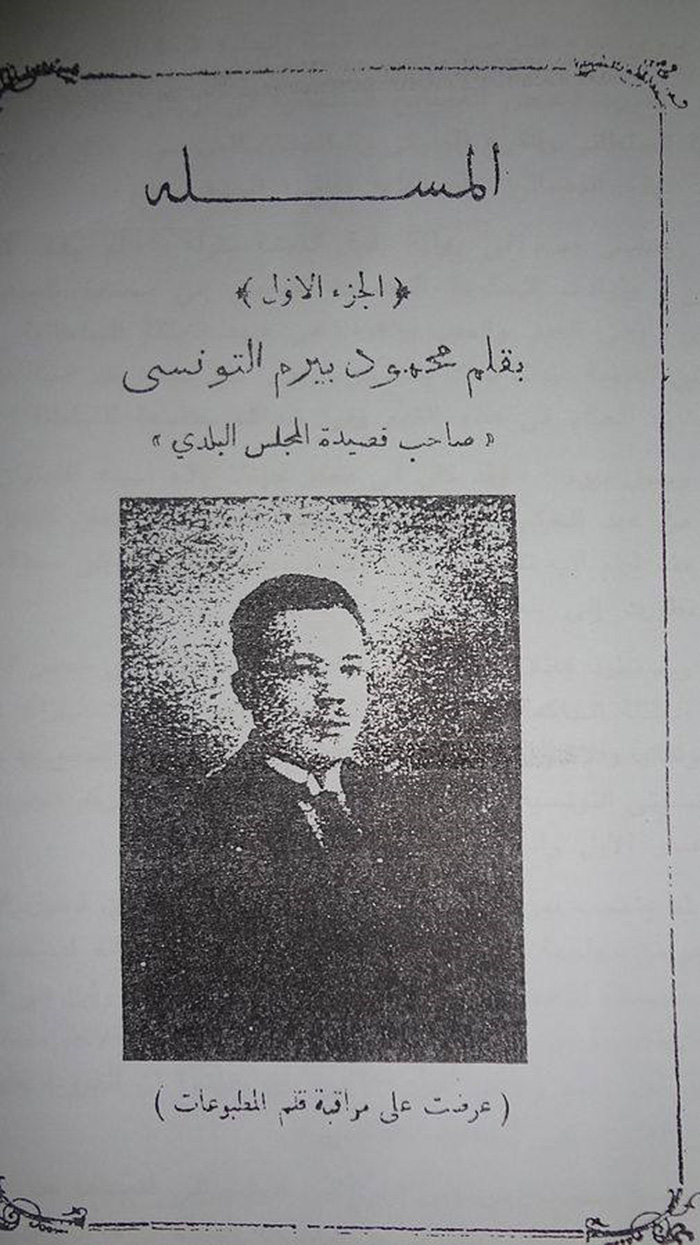 Al Masala