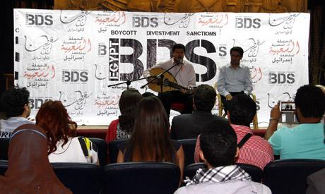 BDS Egypt