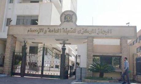 The official statistics agency CAPMAS (Photo: Al-Ahram)