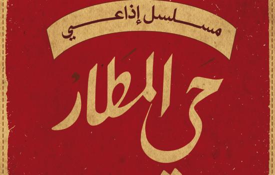 Logo HayelMatar