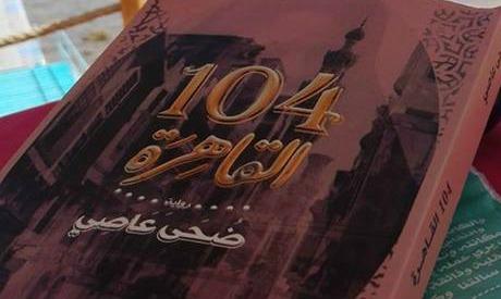 Cairo 104