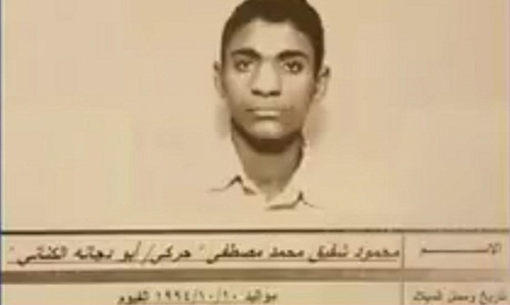 Image of gov. document of Mahmoud Shafiq criminal record