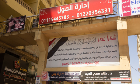 Syrian billboard thanking government