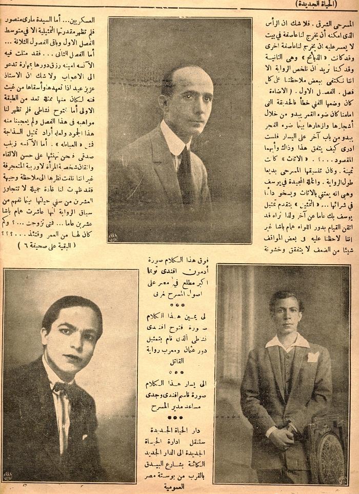 Al-Hayat Al-Gadida