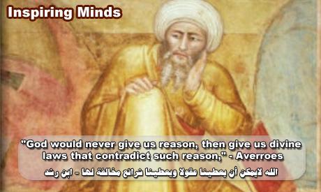 Ibn Rushd (Averroes)