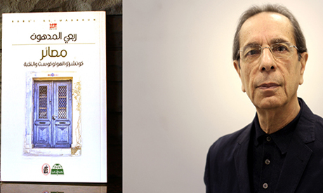 Rabie El-Madhoun and the cover of his novel