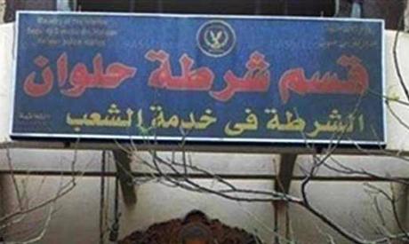 Helwan Police station