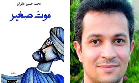 Mohamed Hasan Alwan