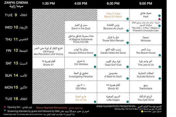 zawya schedule