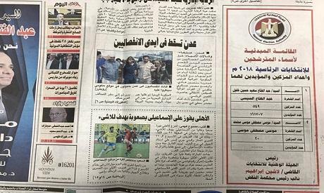 Al-Ahram newspaper