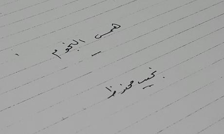 Naguib Mahfouz hand writing