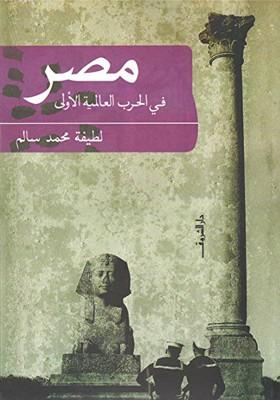 Egypt in World War I
