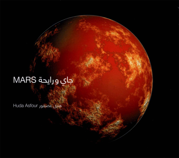 Mars Back and Fourth