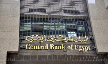 Central Bank of Egypt (Reuters)