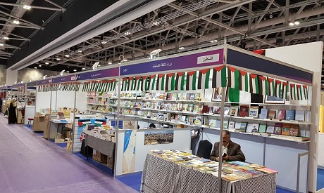 Palestine International Book Fair