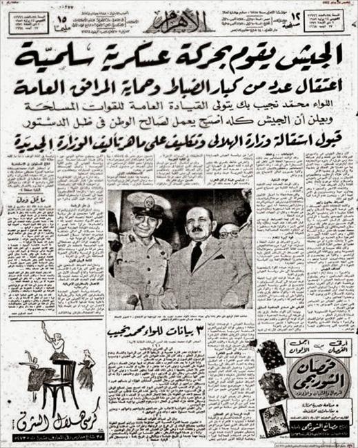 Al Ahram on 24 July 1952