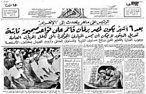Al Ahram on 2 September 1952