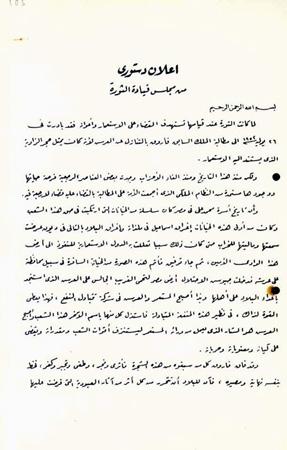 Constitutional declaration