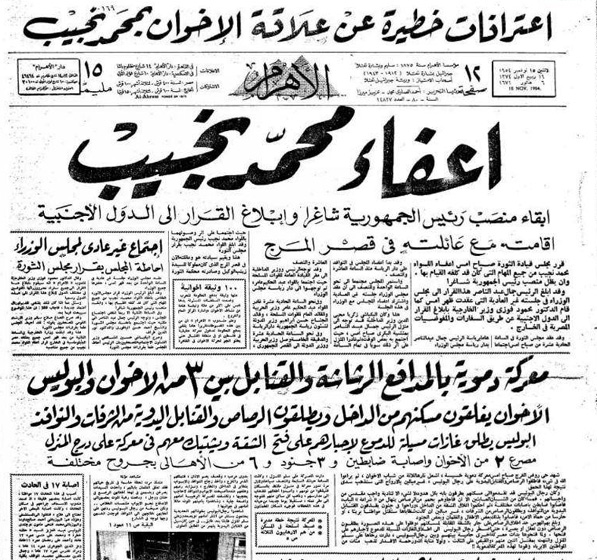 Al Ahram on 14 November 1954