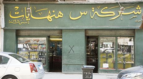 S.Hinhayat shop