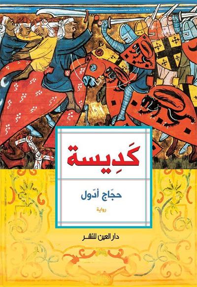 Shaimaa El-Sabbagh