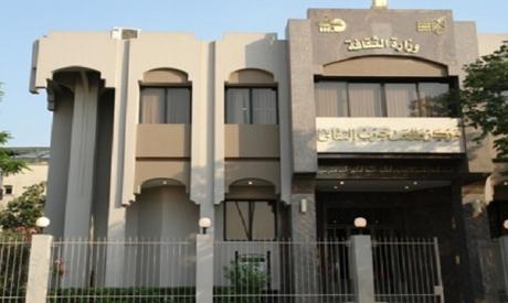 Talaat Harb Cultural Centre