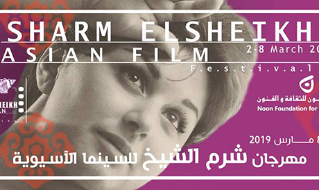 Sharm El-Sheik Asian Film Festival