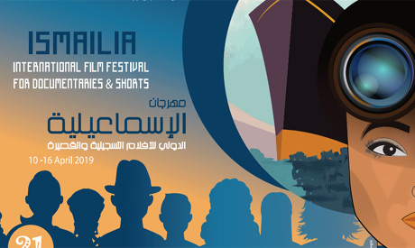Ismailia International Film Festival Logo