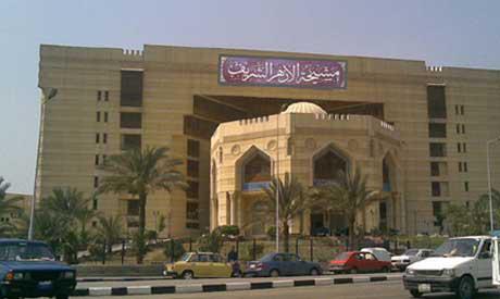 A file photo of Al-Azhar headquarters in Cairo (Photo: Al-Ahram)