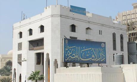Dar El-Iftaa
