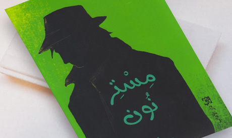 Mr. Noon by: Huda Barakat