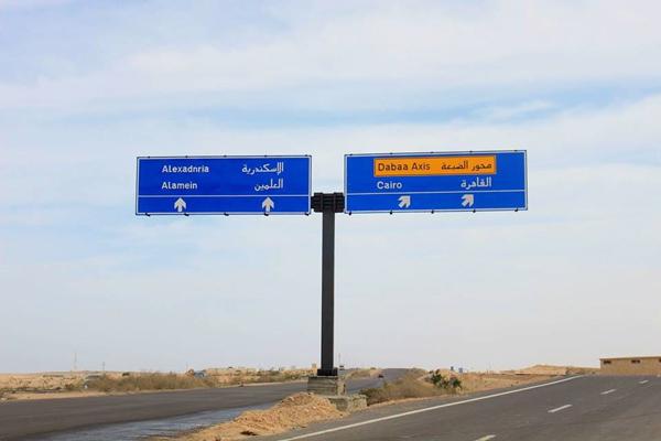 The new Rod Al-Farag - Dabaa Axis
