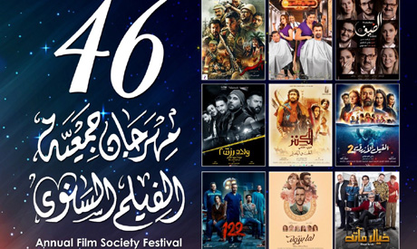 Egyptian Film Society Festival