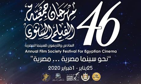 46th annual festival
