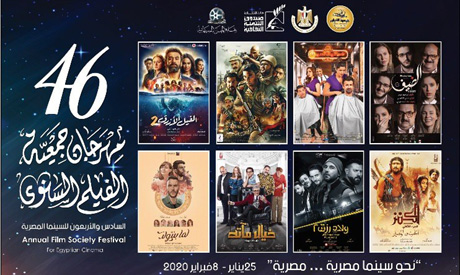 The Film Society in Cairo kicked off the 46th edition of its annual festival on Saturday