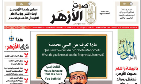In Photos: 'You both fail,' Al-Azhar's newspaper tells extremists and Islamophobes