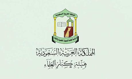 The Logo of Council Senior Scholars in Saudi Arabia