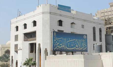 Dar El-Iftaa (Photo: Al-Ahram)