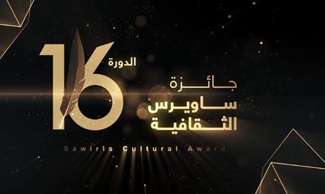 Sawiris Cultural Awards