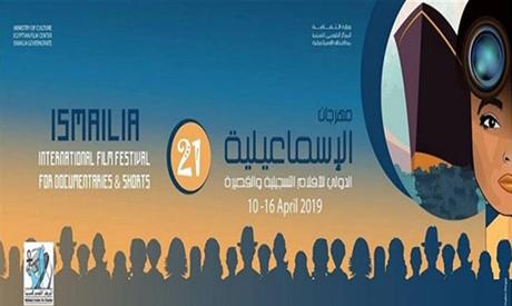 Ismailia Film Festival