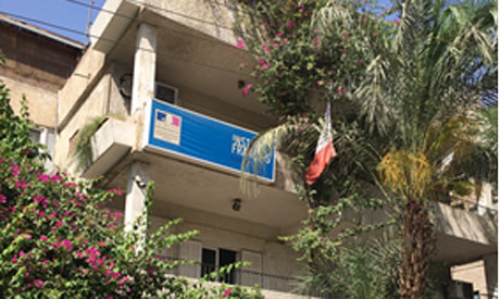 The French Cultural Institute in Heliopolis