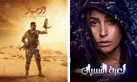 Ramadan 2020 television series