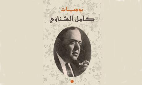 Memoirs of Kamel El-Shennawi
