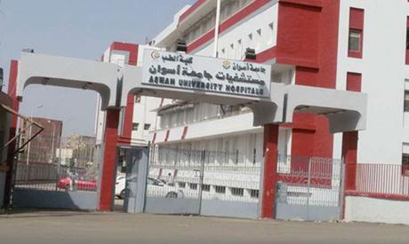 File photo: Aswan university hospital (Al-Ahram)