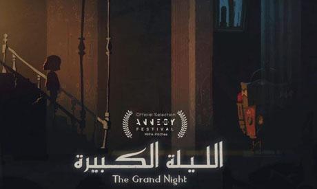 The Grand Night