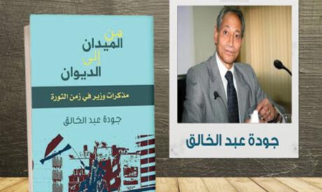Gouda Abdel-Khalek's book cover