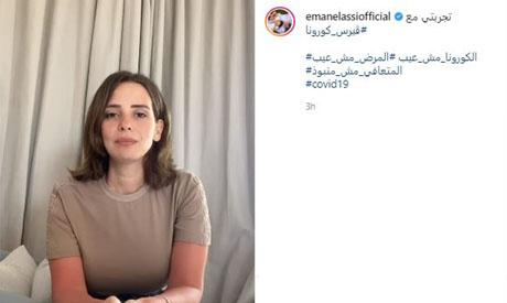 Eman Al Assi