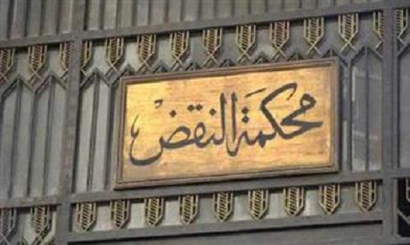 Cairo cassation court.