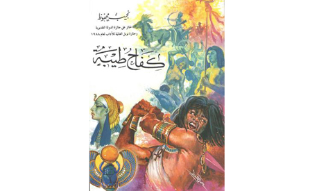 The cover of The Struggle of Thebes